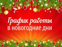 График работы складов компании в новогодние праздники